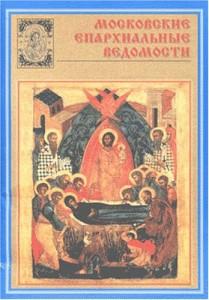 Moskovskie Eparkhialnye Vedomosti