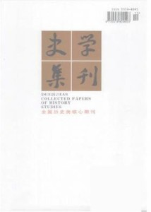 Shixue Jikan = Shih Hsueh Chi Kan = Collected Papers of Hist