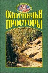 Okhotnichi Prostory