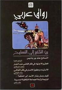 Rowaq Arabi