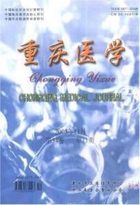 Chongqing Yixue = Chongqing Medical Journal