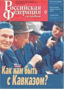 Rossiiskaia Federatsiia Segodnia