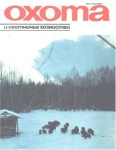 Okhota I Okhotniche Khoziaistvo