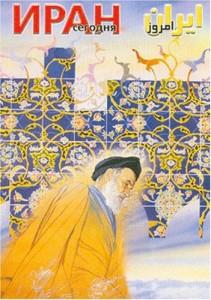 Iran Segodnia
