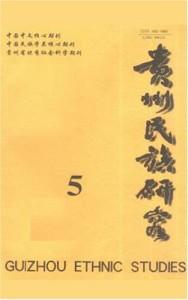 Guizhou Minzu Yanjiu = Guizhou Ethnic Studies