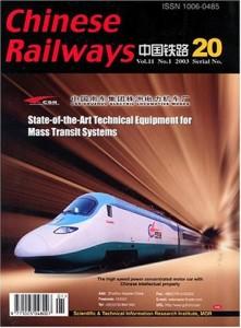 Chinese Railways - English Edition