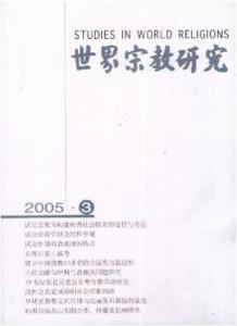 Shijie Zongjiao Yanjiu = Shih Chieh Tsung Chiao Yen Chiu = S